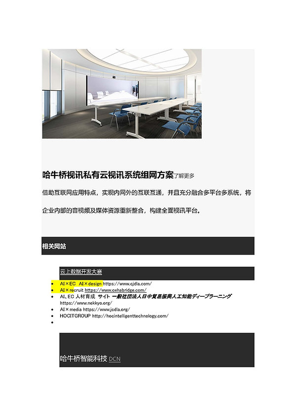 中国hocit_ページ_62.jpg