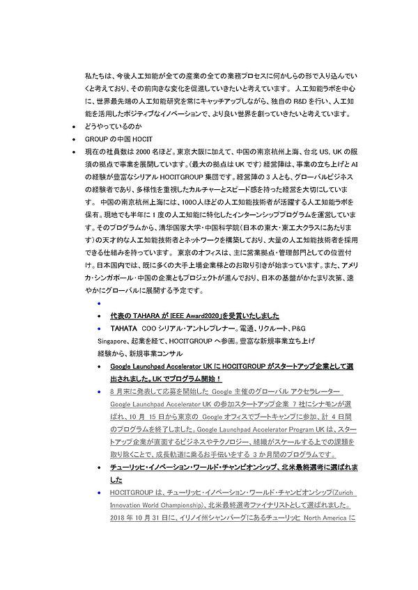 HOCIT_ページ_5.jpg