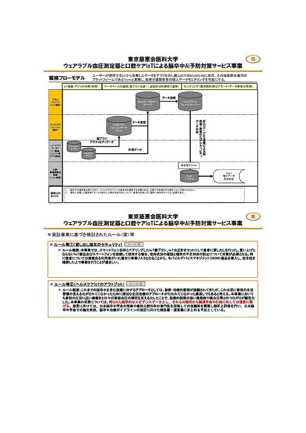 HOCIT_ページ_190.jpg