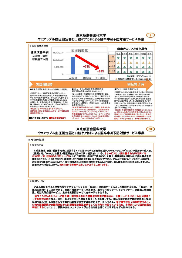 HOCIT_ページ_187.jpg