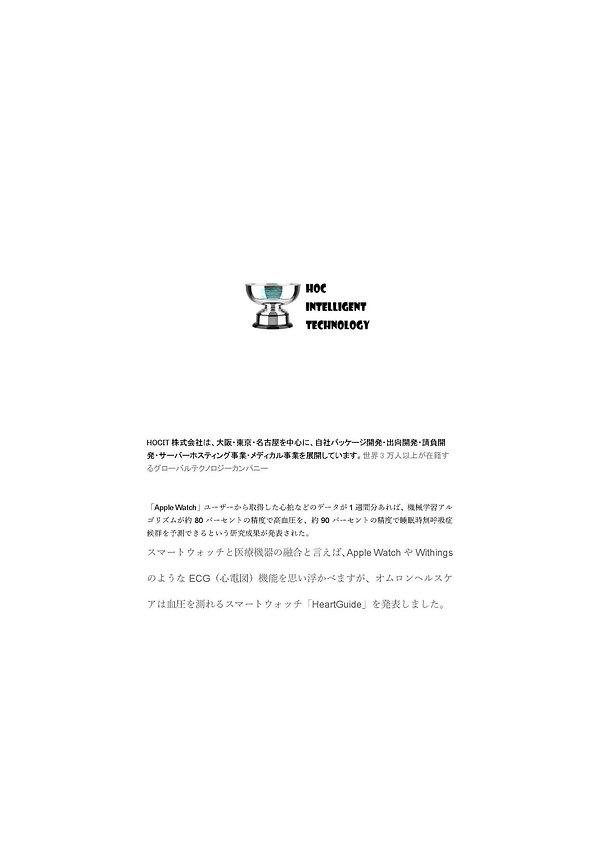 AwardHOCIT_ページ_01.jpg