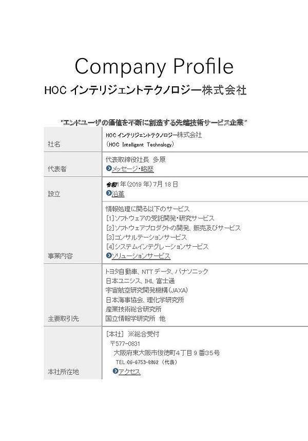 HOCIT招聘_ページ_01.jpg