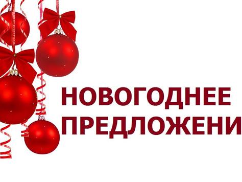 До 31.01. - скидка 500 рублей на первый месяц обучения!