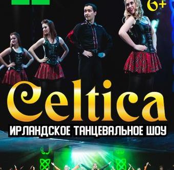 Ирландское танцевальное шоу Celtica готовит тур по Республике Беларусь