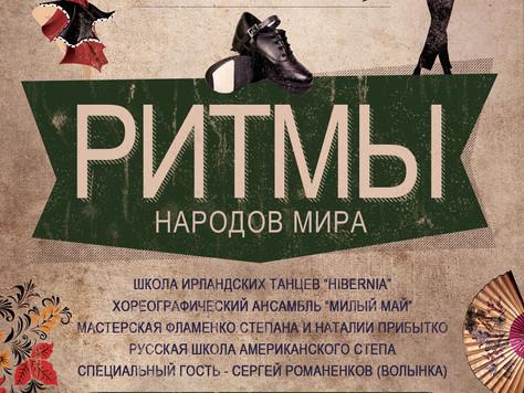 """Отчетный концерт школы ирландских танцев Hibernia """"Ритмы народов мира"""""""