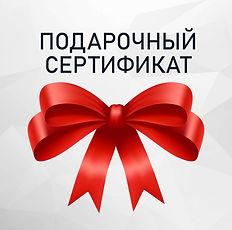 Подарочный сертификат.jpg