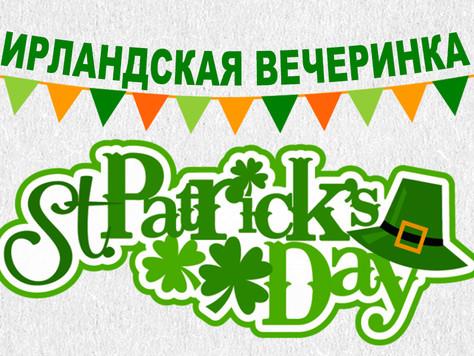 Приглашаем Вас на ирландскую вечеринку в честь Дня Святого Патрика!