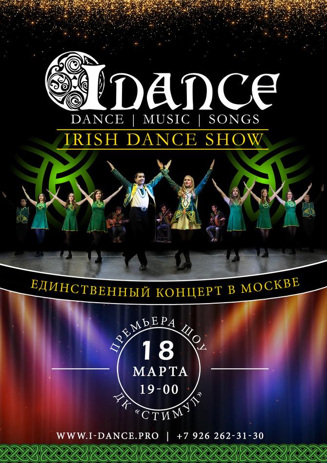 Ирландское шоу iDance - единственный концерт в Москве!