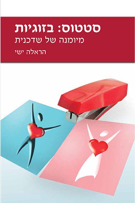 copy of ספר: סטטוס: בזוגיות - מיומנה של שדכנית