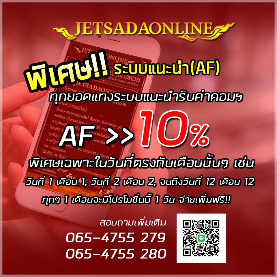 โปร AF10%