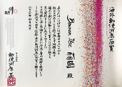 Overseas Akane Teshigahara Award