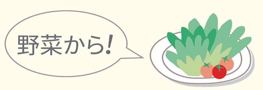 野菜や海藻・きのこ類から食べましょう