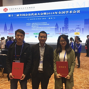 biochemistry&molecular biology annual conference in Chongqing