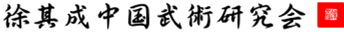 徐 言偉・公式サイト | 徐其成中国武術研究会 | 太極拳 | カンフー | オンライン太極拳&カンフー教室 | 子供カンフー | 中国拳法 | フィットネス | 京都Japan