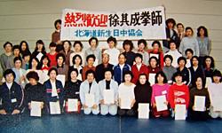 北海道にて武術指導