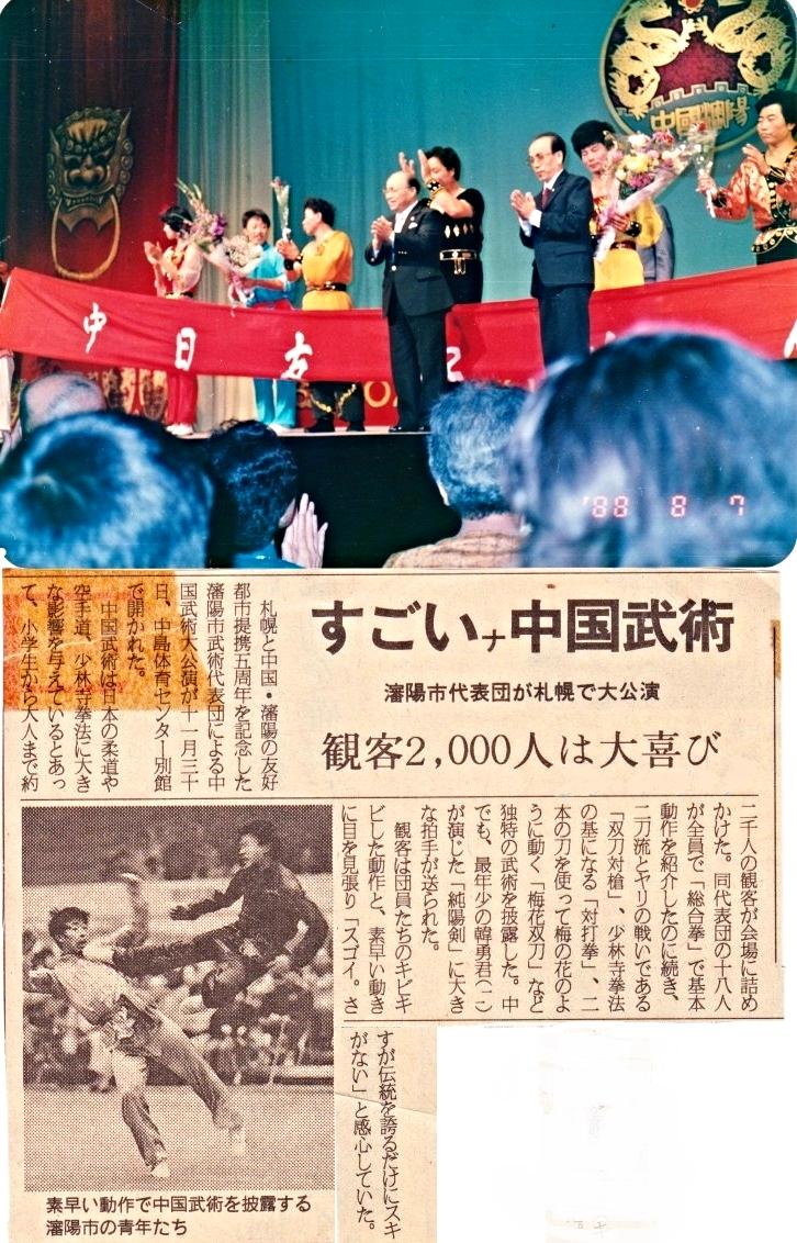 日本での武術公演