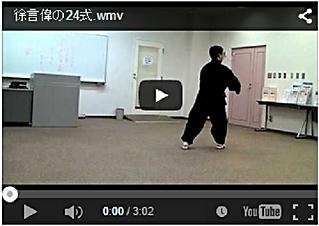 24式太極拳 京都教室