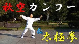 秋カンフー.jpg