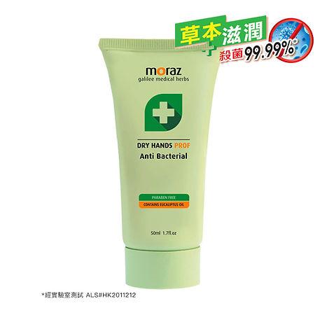 mz_hands_anti_bacterial_850x850.jpg