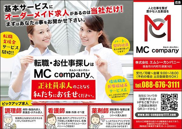 66802-MCcompany最新1.jpg