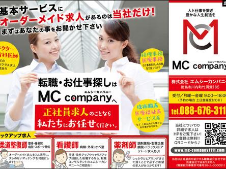 株式会社MCcompanyエムシーカンパニー