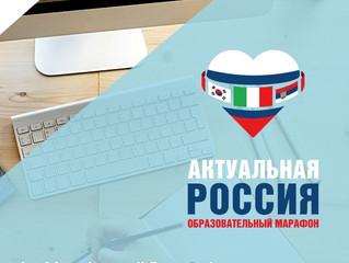 Образовательный марафон «Актуальная Россия».