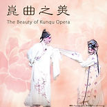 4.5 The Beauty of Kunqu Opera (Eng).jpg