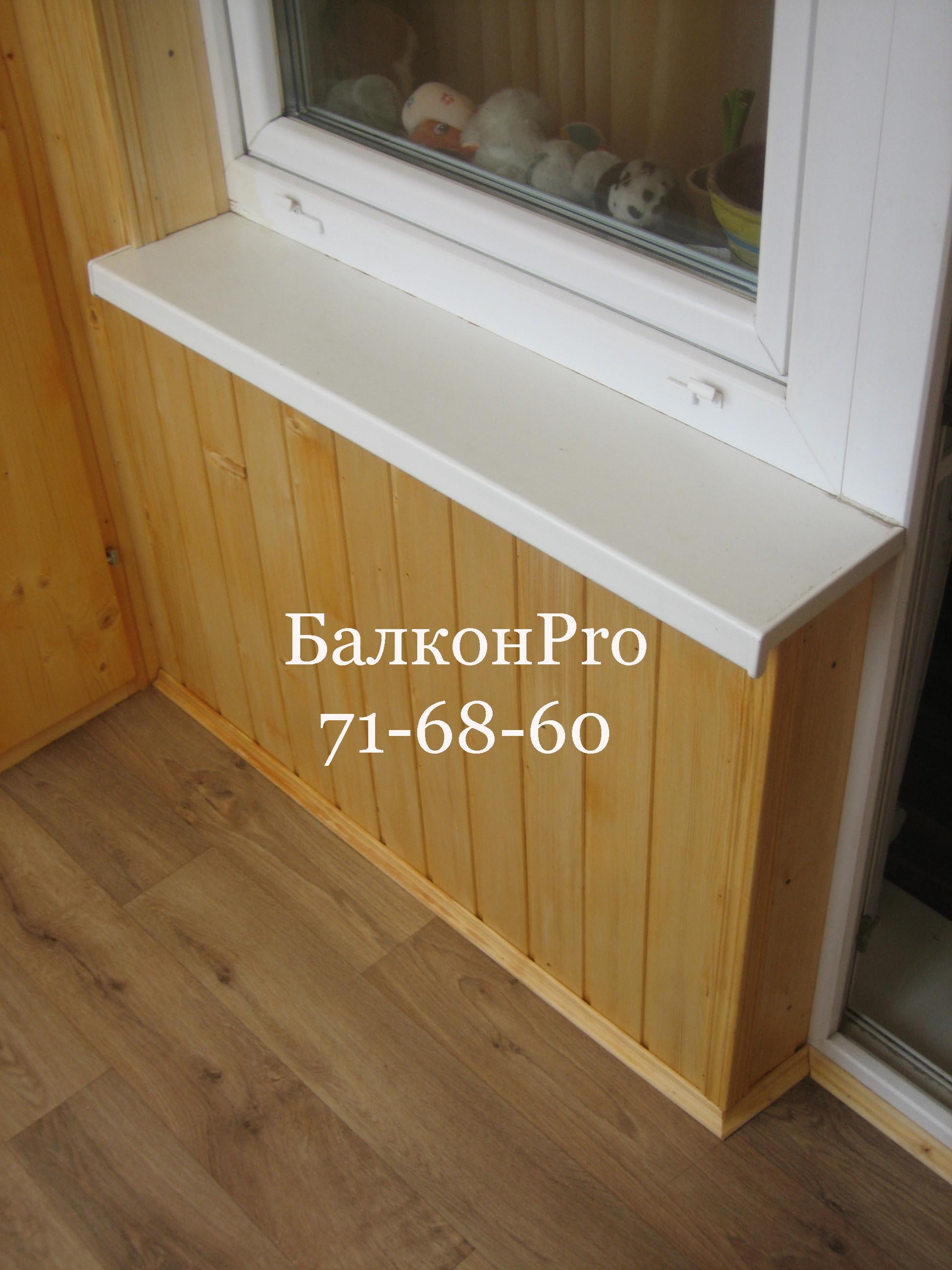 Отделка балкона. Тула