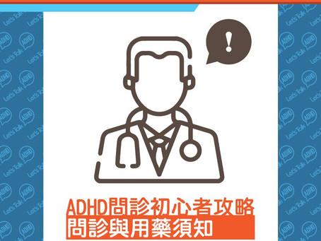 ADHD睇清啲【01】 --《ADHD問診初心者攻略-問診與用藥須知》