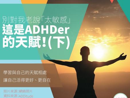 ADHD知多啲【24】--《別對我老說「太敏感」,這是ADHDer的天賦!(下)》