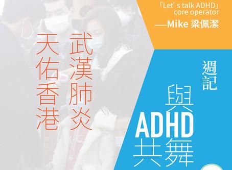 #與ADHD共舞—「...沉著應對這個非常時期,相信香港人一定可以勝戰。」