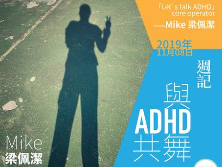 Mike 梁佩潔 專欄 :與ADHD共舞[20191108]