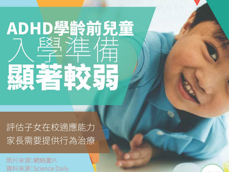 ADHD知多啲【12】--《ADHD學齡前兒童入學準備方面顯著較同齡兒童弱》
