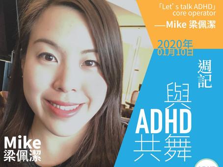 Mike 梁佩潔 專欄 :與ADHD共舞[20200110]