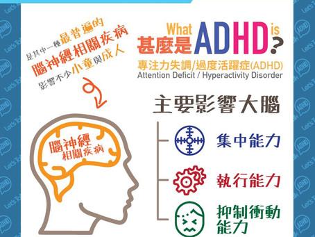 ADHD睇清啲【02】 --《甚麼是ADHD專注力失調/過度活躍症 》