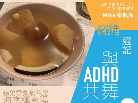 Mike 梁佩潔 專欄 :與ADHD共舞[20190927]