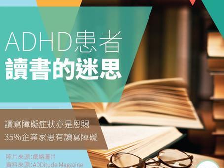ADHD知多啲【13】--《ADHD患者讀書的迷思》