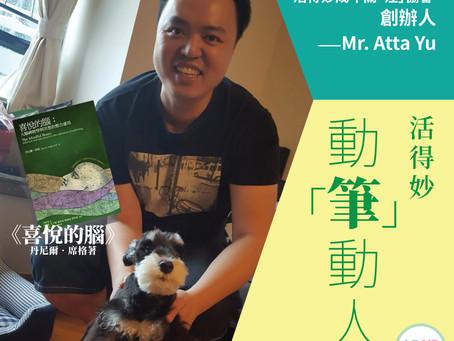Mr. Atta Yu 專欄 :「動」筆動人[20190828]