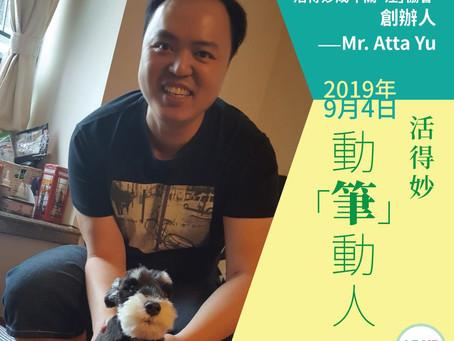 Mr. Atta Yu 專欄 :「動」筆動人[20190904]