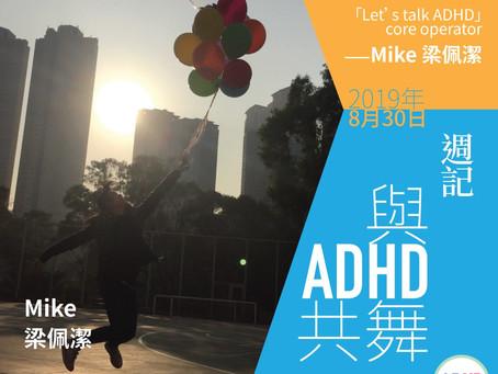 Mike 梁佩潔 專欄 :與ADHD共舞[20190830]