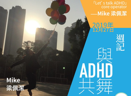 Mike 梁佩潔 專欄 :與ADHD共舞[20191228]