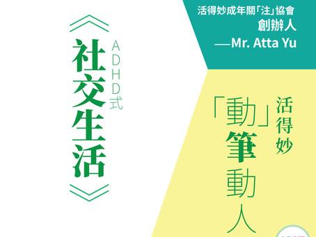 Mr. Atta Yu 專欄 :「動」筆動人[20200130]