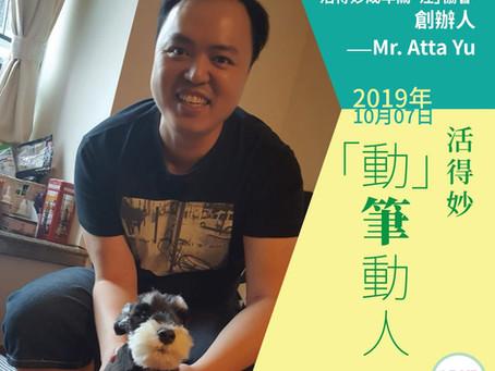 Mr. Atta Yu 專欄 :「動」筆動人[20191007]
