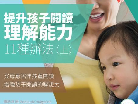 ADHD知多啲【10】--《提升孩子閱讀理解能力11種辦法(上)》