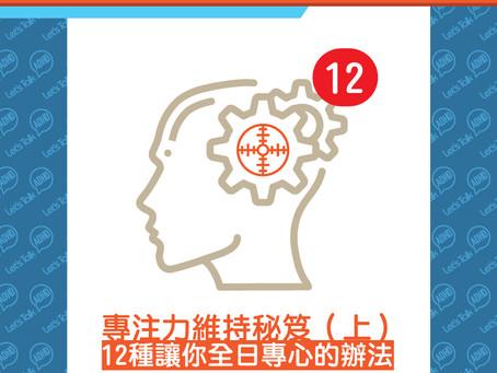 ADHD睇清啲【06】 --《專注力維持秘笈(上)》
