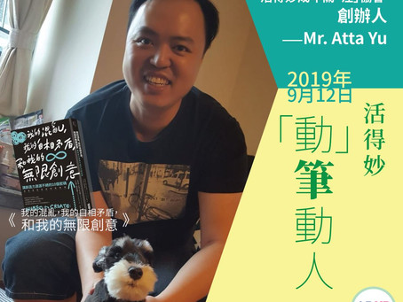 Mr. Atta Yu 專欄 :「動」筆動人[20190912]