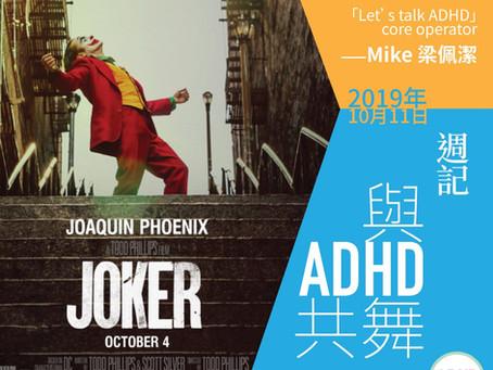 Mike 梁佩潔 專欄 :與ADHD共舞[20191011]