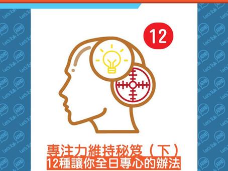 ADHD睇清啲【08】 --《專注力維持秘笈(下)》