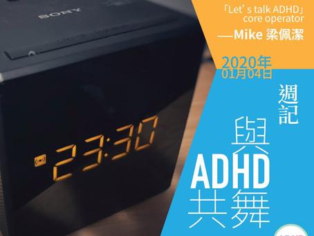 Mike 梁佩潔 專欄 :與ADHD共舞[20200104]