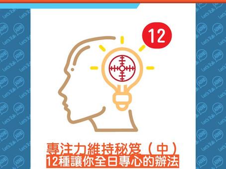 ADHD睇清啲【07】 --《專注力維持秘笈(中)》